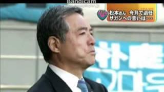 サガン鳥栖元監督松本育夫氏退任前のTVコメント.
