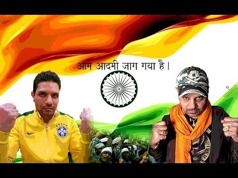 Aam Aadmi Jaag Gaya Hai  ( New Song ) aam aadmi party
