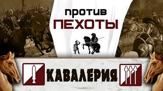 Кавалерия (Ударная и Ближнего боя) | Total War: Rome 2