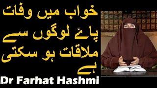 Khwab Mein Wafat Paye Logon Se Mulaqaat Ho Sakti Hai | Dr Farhat Hashmi