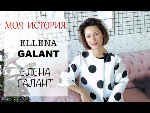 Про меня | Моя история - Елена Галант | Ellena Galant Girl | Как я стала фешн блоггером