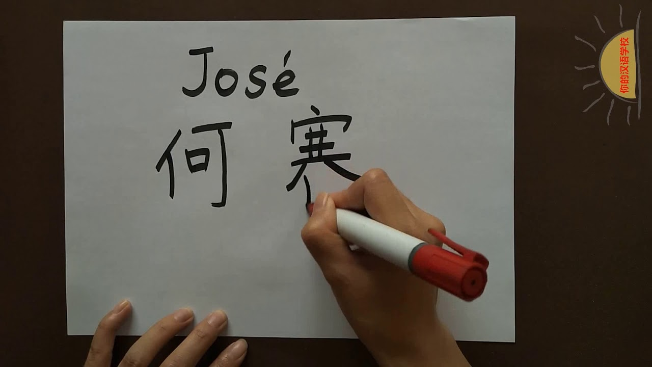 Como Es Escribe Jose En Chino Youtube