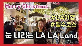 [미국 여행] LA 필수코스, 크리스마스 & 연…