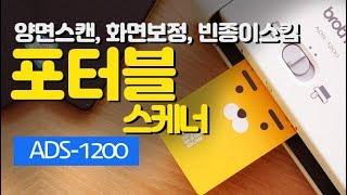 브라더 휴대용 스캐너 ADS-1200으로 라이언 카드를…