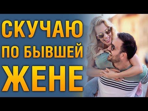 СКУЧАЮ ПО БЫВШЕЙ ЖЕНЕ! Советы Психолога «Как Вести Себя После Развода С Женой?»