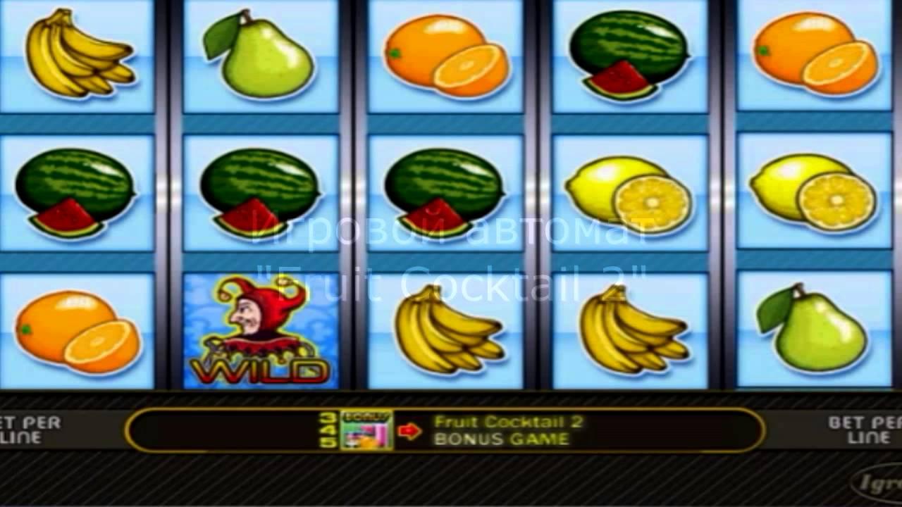 как играть в азино777 фруктовый коктейль обзор