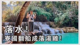 【寮國・老撾】跌死!划船划成落水狗?!|Ep03.