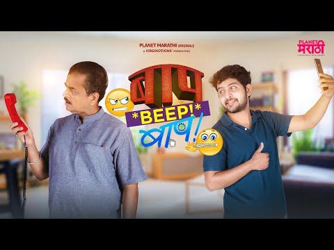 Baap Beep Baap [Teaser]   Planet Marathi Originals   Akshay Bardapurkar   Planet Marathi OTT