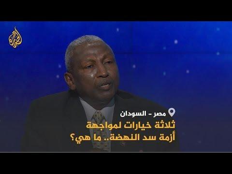 ???? ???? ما خيارات #مصر والسودان في مواجهة أزمة #سد_النهضة؟ الخبير أحمد المفتي يجيب  - نشر قبل 2 ساعة