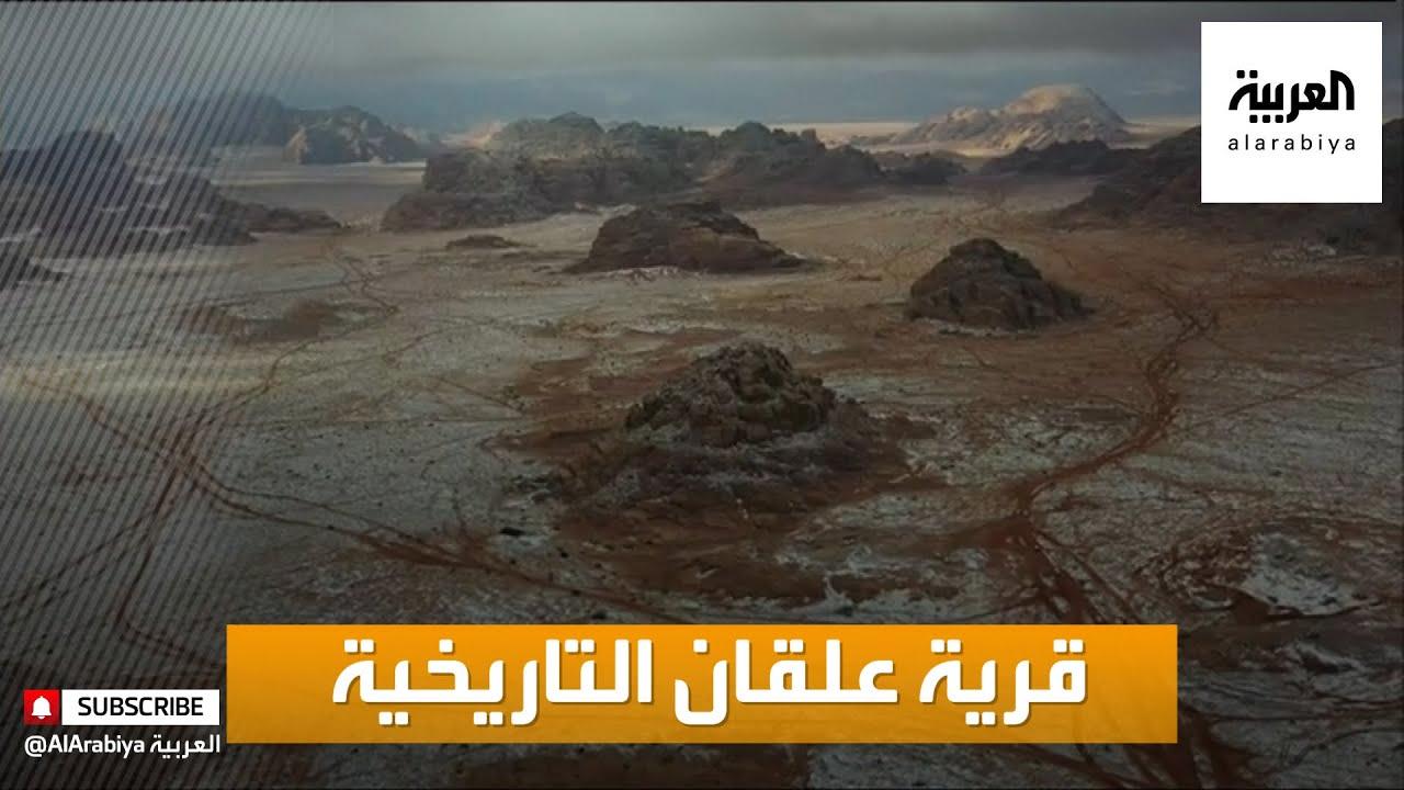 صباح العربية | قرية عَلقان التاريخية تعرف بمدينة الثلج السعودية  - نشر قبل 2 ساعة