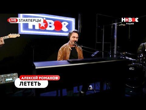 Алексей Романоф - Лететь (live @ Новое Радио)