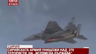 Сирия. Сирийската армия унищожи над 270 терористи на