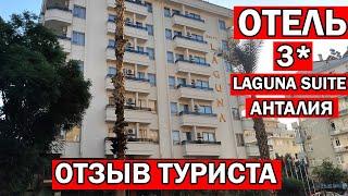 ХОРОШИЙ ОТЕЛЬ Suite Laguna Hotel 3* Анталия, рядом Beach park , обзор и отзыв туриста/ Нижний Дюден