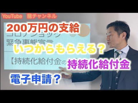 【200万の持続化給付金】日本一わかりやすい持続化給付金 緊急事態宣言が出てコロナに負けずに持続化給付金を活用するために間違った情報に注意点