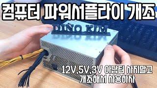 컴퓨터 파워서플라이 개조하기 / DC 12V, 5V, …