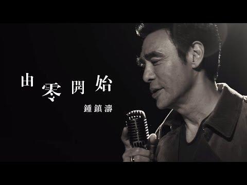 鍾鎮濤 Kenny Bee - 《由零開始》MV