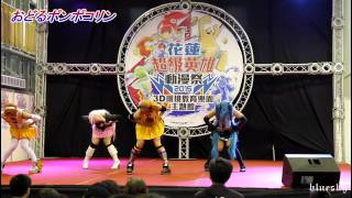2015花蓮超級英雄動漫祭 Estrolic - おどるポンポコリン