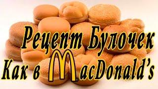 Булочки как в McDonalds [Самый Дешевый и Вкусный РЕЦЕПТ]