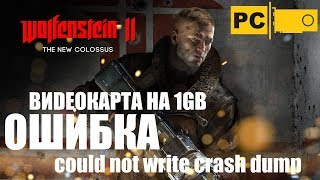 Ошибка could not write crash dump в игре wolfenstein 2 the new colossus