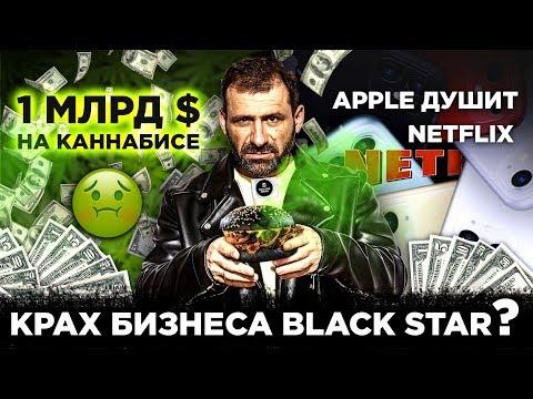 Крах бизнеса Блэкстар? Apple душит Netflix. Миллиард $на каннабисе. Что будет с Alibaba?