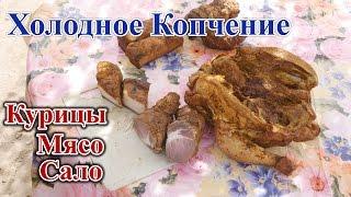 Холодное Копчение Курицы, Сала и Мясо