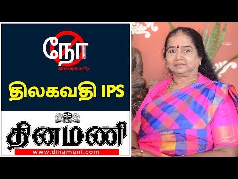 Exclusive Interview with Retired IPS Thilagavathi | தினமணி.காம் 'நோ காம்ப்ரமைஸ்'