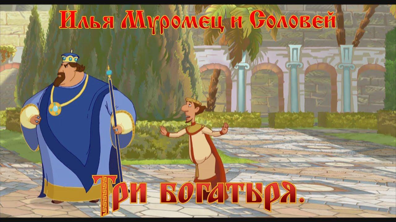Илья Муромец и Соловей Разбойник - Молодец, мо-ло-дец (мультфильм)