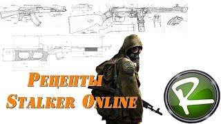 Сталкер Онлайн: Где взять рецепт оружия или брони?