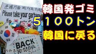 【韓国崩壊】フィリピンに不法輸出された韓国発ゴミ5100トンが、韓国に戻る見通し【わかる!NEWS】I want to know