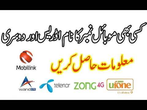 Shocking How To Check All Mobile Number Details in Pakistan [Name, Address, CNIC] parson trekar