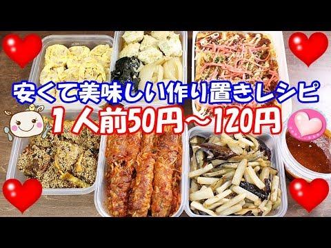 �作り置�】金欠レスキューレシピ�安��美味��6�紹介#174