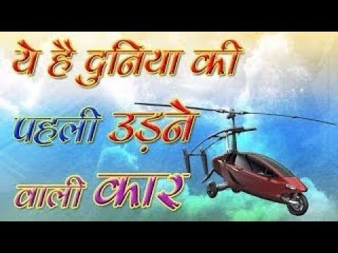 हवा में उड़ने वाली 4 लाजवाब Cars - Top 4 Futuristic Flying Cars | TM News