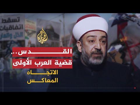 الاتجاه المعاكس- هل ما زالت القدس في قلوب العرب؟  - نشر قبل 2 ساعة