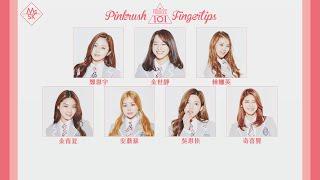 認聲中字 produce 101 pinkrush   fingertips