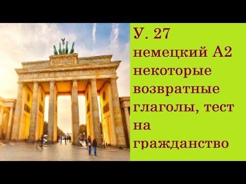 У. 27 немецкий А2 некоторые возвратные глаголы, тест на гражданство