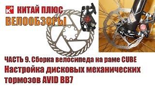 Как настроить дисковые тормоза на велосипеде | Велообзоры | Китай Плюс(ЧАСТЬ 9. Сборка велосипеда на раме CUBE с АлиЭкспресс. В этом видео обзоре я расскажу о настройке дисковых..., 2015-04-19T04:49:29.000Z)