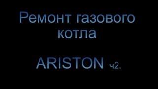 Автономное отопление  Ремонт газового котла ARISTON ч 2(Автономное отопление. Неисправности и ремонт газового котла ariston в домашних условиях. http://youtu.be/ALMR3R3NEJc., 2013-10-21T15:41:12.000Z)