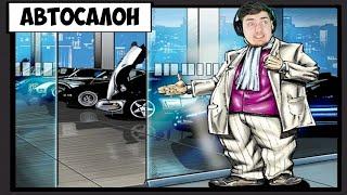 КУПИЛ СВОЙ АВТОСАЛОН - Car Dealer #1 (Первый взгляд)