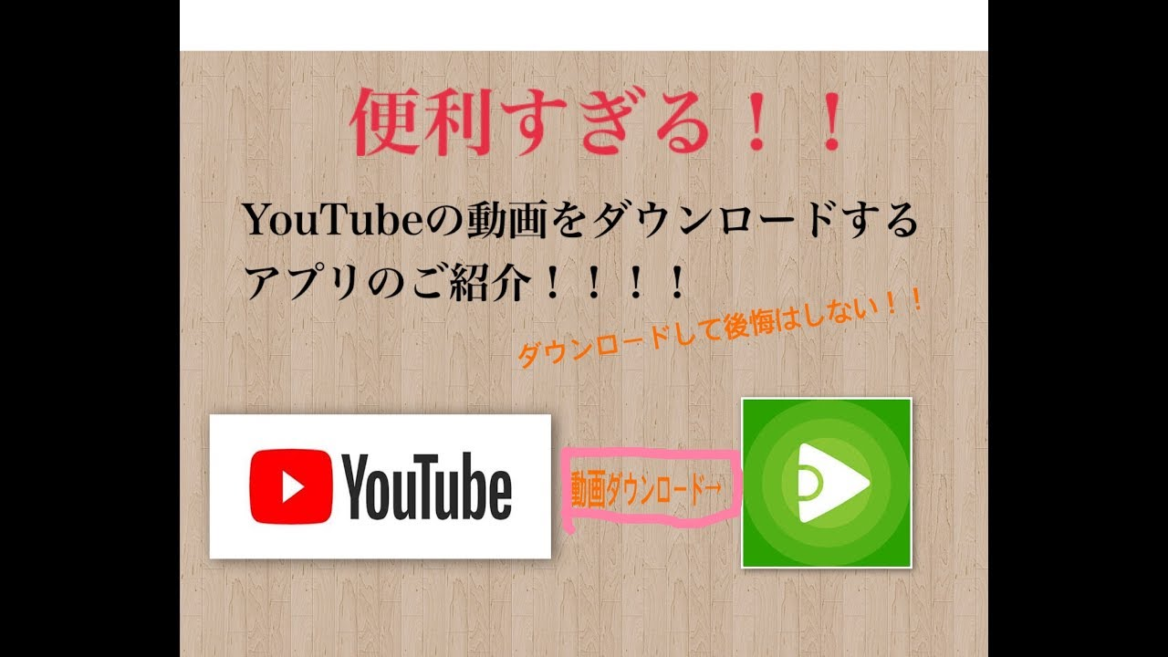 youtube 動画 保存 android