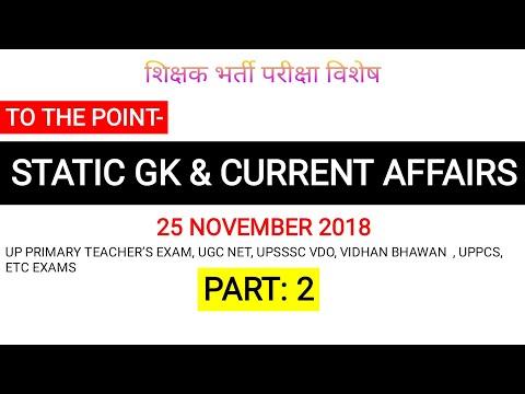Current Affairs &Static GK #02 (Nov 2018) For UP PRIMARY TEACHER'S/UGC NET/UPSSSC/UPPSC EXAMS