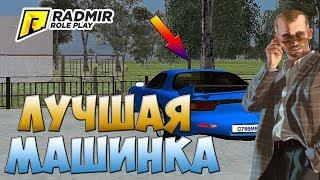 Radmir RP - ЛУЧШАЯ МАШИНКА #12