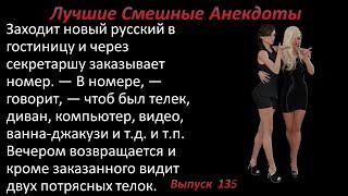 Лучшие смешные анекдоты Выпуск 135