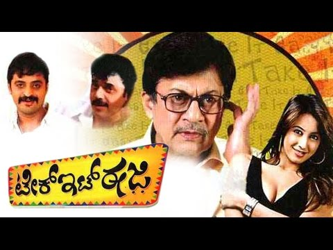 Take It Easy ಟೇಕ್ ಇಟ್ ಈಜಿ Kannada Full Movie | Kannada Comedy Movie HD | New Release Kannada Movie