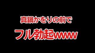 【2ch】真鍋かをりの前でフル勃起WWW.