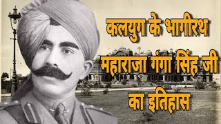 महाराजा गंगा सिंह जी का इतिहास । History of maharaja ganga singh ji bikaner