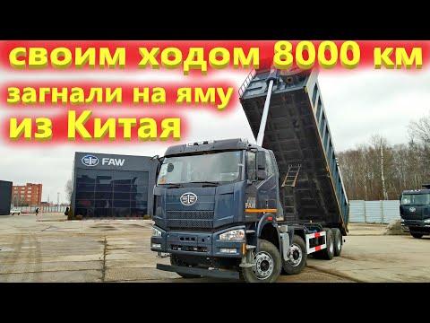 Китайский самосвал фав 8х4,  смотрим на четырехосный грузовик с Ямы!