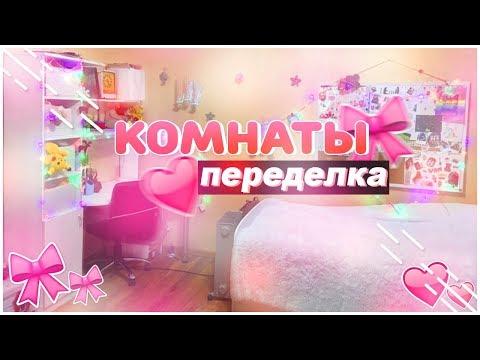 Переделка комнаты!!! Ремонт за 75$? Комната мечты:) Ulya gir