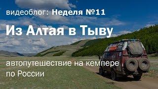Из Алтая в Тыву -  автопутешествие по России на полноприводном кемпере вместе с семьей. Неделя 11