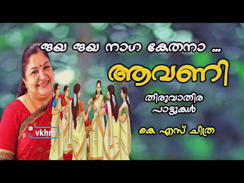 Thiruvathira Kali Songs