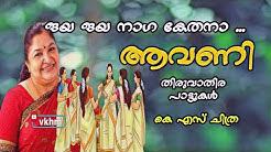 Jaya Naaga Kethana Aavani Thiruvathira Pattukal K S Chithra Traditional Krishnakumar